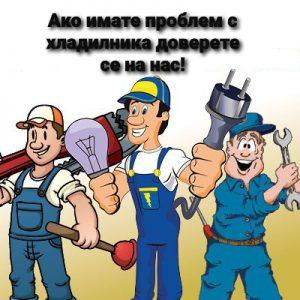 Тропик Сервиз ЕООД - хладилен сервиз